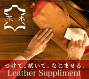 革製品レザーサプリ