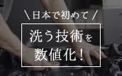 日本で初めて洗う技術を数値化!