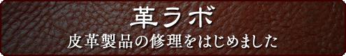 革ラボ 皮革製品の修理をはじめました