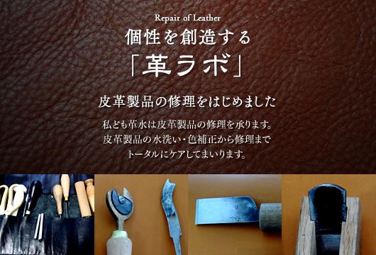 個性を創造する「革ラボ」 皮革製品の修理をはじめました
