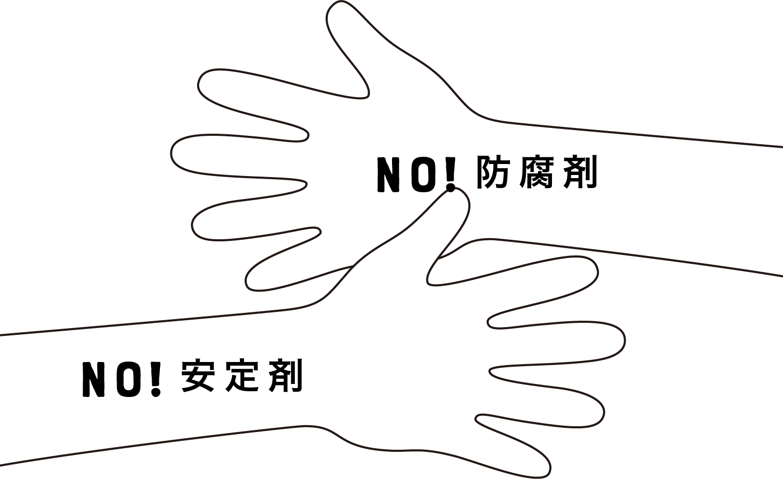 NO!防腐剤 NO!安定剤