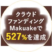 クラウドファンディングMakuakeで527%を達成