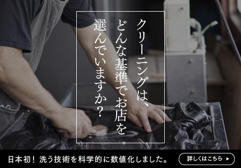 日本初! 革を洗う技術を科学的に数値化しました。