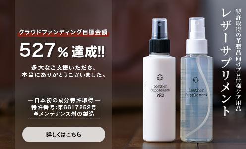 makuakeクラウドファンディングでレザーサプリメントが目標金額527%達成