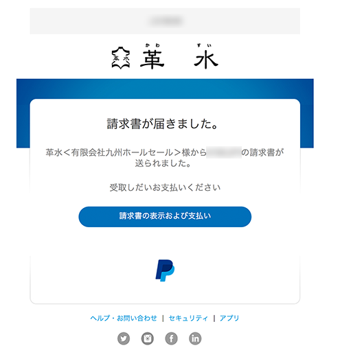 paypal_mails